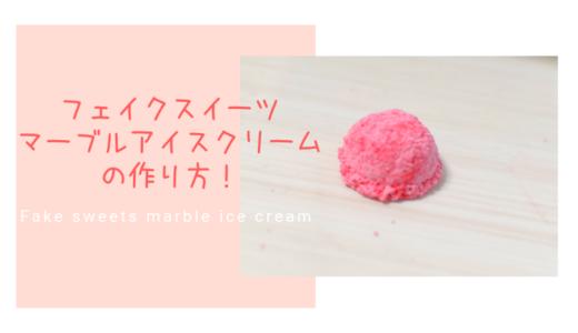 フェイクスイーツ マーブルアイスクリームの作り方!