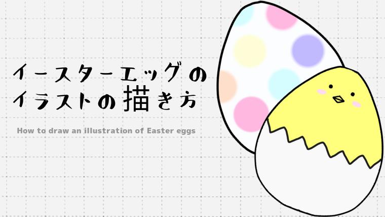 イースターエッグの イラストの描き方