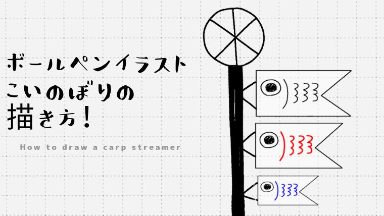 ボールペンイラストのこいのぼりの描き方!