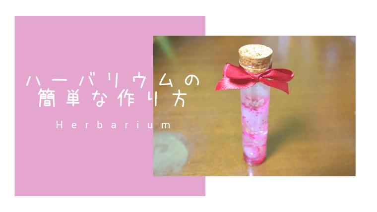 ハーバリウムの簡単な作り方