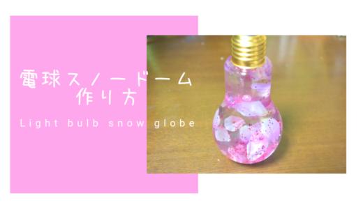 電球スノードーム作り方!100均の材料で可愛く手作り♡