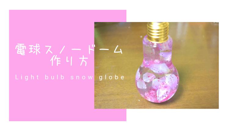 電球スノードーム作り方