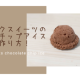 フェイクスイーツのチョコチップアイスの作り方!