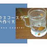 シーグラスコースターの作り方