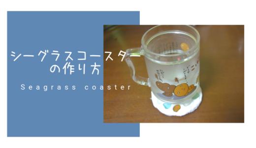シーグラスコースターの作り方!100均のもので手作りしてみた。