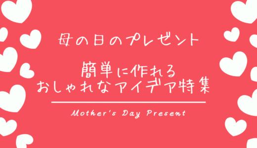 母の日のプレゼントは100均で手作り!簡単に作れるおしゃれなアイデア特集♡