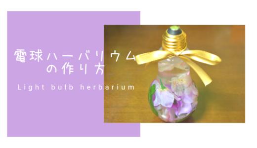 電球ハーバリウムの作り方!100均材料で手作り出来る!