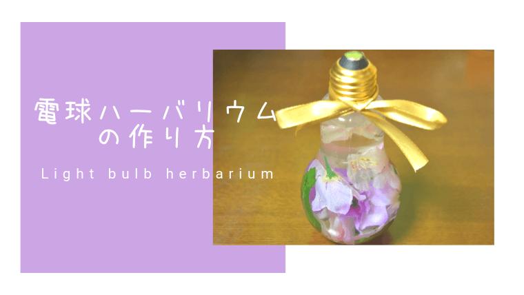 電球ハーバリウムの作り方