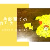 プラ板 色鉛筆での作り方!