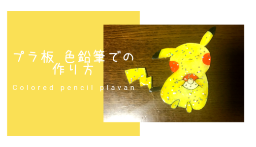 プラ板 色鉛筆での作り方!100均で簡単に可愛いピカチュウを作ってみた♡