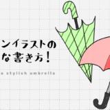 傘のボールペンイラストのおしゃれな書き方!