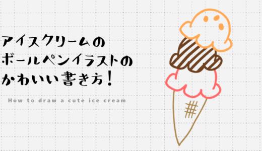 アイスクリームのボールペンイラストのかわいい書き方!