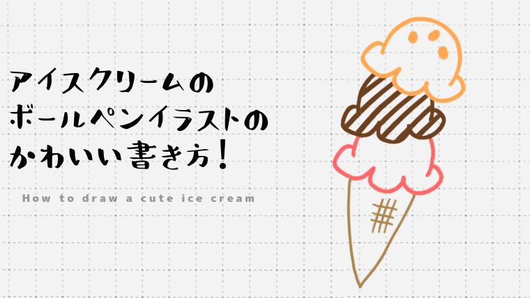 アイスクリームのボールペンイラストのかわいい書き方! (1)