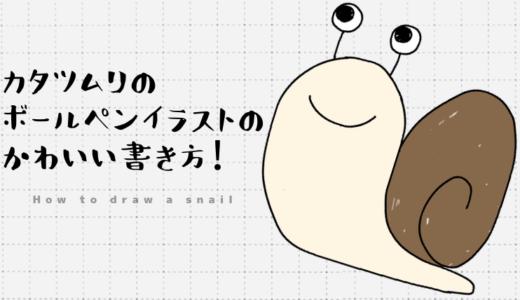 カタツムリのボールペンイラストのかわいい書き方!