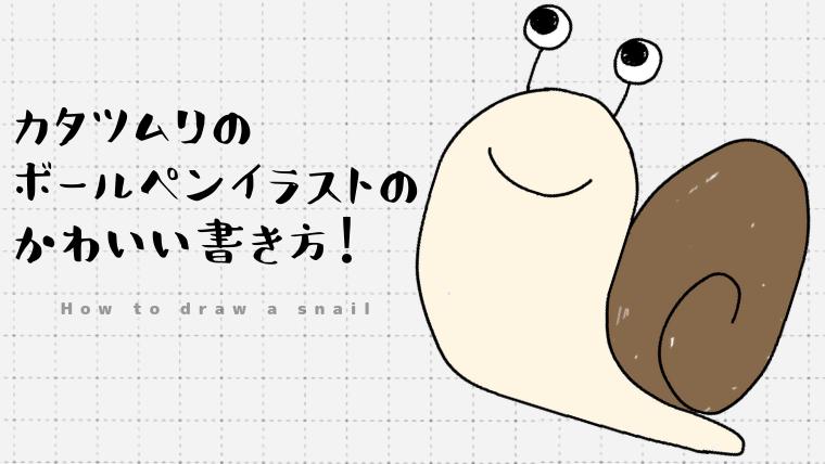 カタツムリの ボールペンイラストの かわいい書き方!
