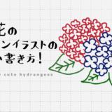 紫陽花の ボールペンイラストの かわいい書き方!