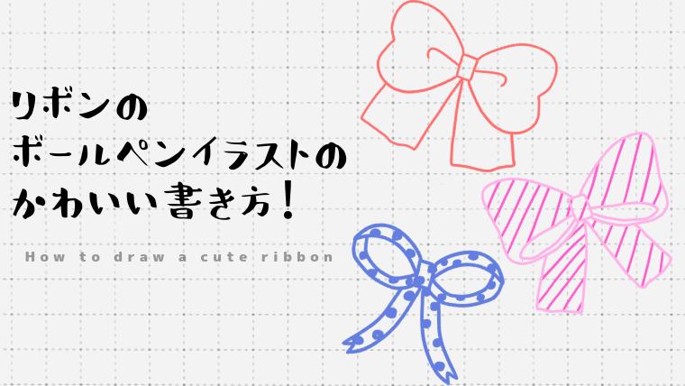 リボンのボールペンイラストのかわいい書き方!