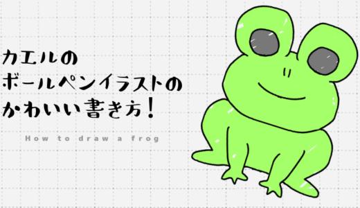 カエルのボールペンイラストのかわいい書き方!