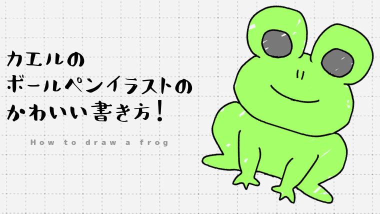 カエルの ボールペンイラストの かわいい書き方!
