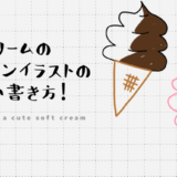 ソフトクリームのボールペンイラストのかわいい書き方! (1)