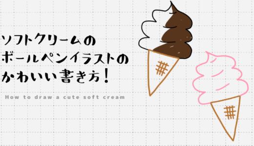 ソフトクリームのボールペンイラストのかわいい書き方!
