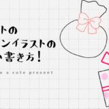 プレゼントのボールペンイラストのかわいい書き方!