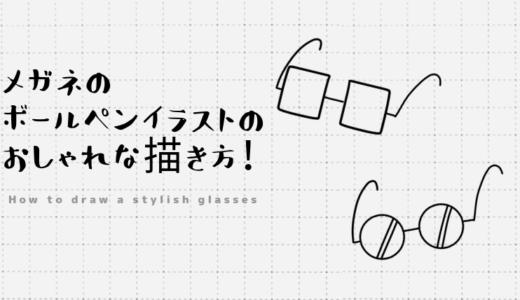 メガネのボールペンイラストのおしゃれな描き方!