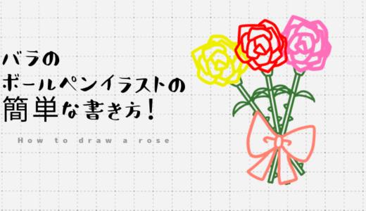 バラのボールペンイラストの簡単な書き方!
