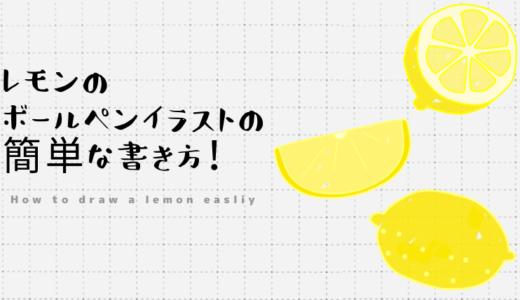 レモンのボールペンイラストの簡単な書き方!