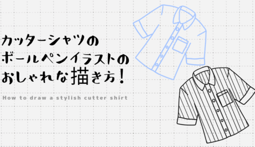 カッターシャツのボールペンイラストのおしゃれな描き方!