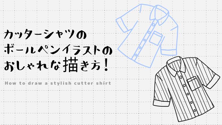 Tシャツのボールペンイラストのかわいい描き方! (2)