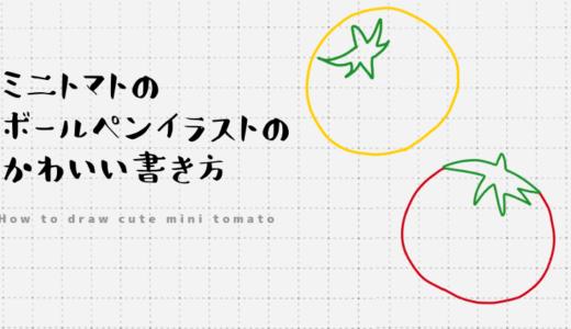 ミニトマトのボールペンイラストのかわいい書き方!