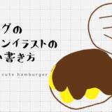 ハンバーグのボールペンイラストのかわいい書き方