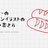 ウインナーのボールペンイラストのかわいい書き方