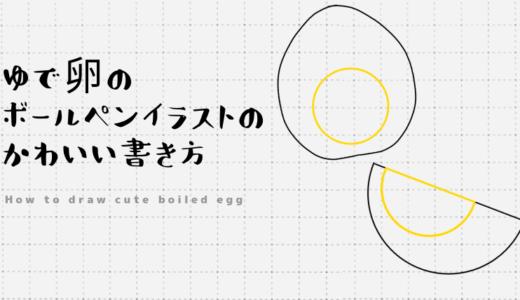 ゆで卵のボールペンイラストのかわいい書き方!