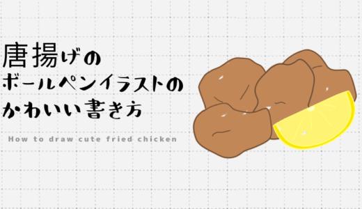 唐揚げのボールペンイラストのかわいい書き方!