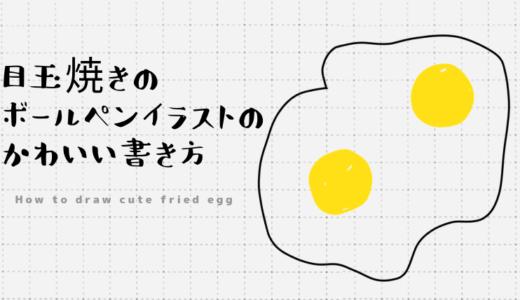 目玉焼きのボールペンイラストのかわいい書き方!