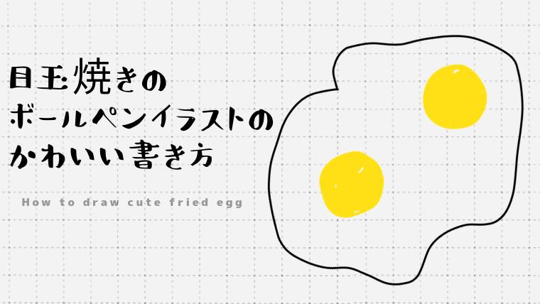 目玉焼きのボールペンイラストのかわいい書き方 Create Club