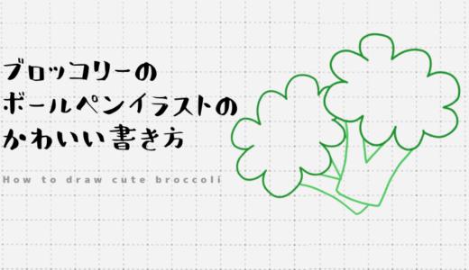 ブロッコリーのボールペンイラストのかわいい書き方!