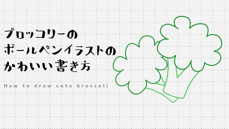 ブロッコリーのボールペンイラストのかわいい書き方