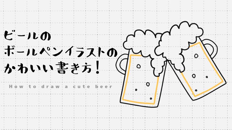 ビールのボールペンイラストのかわいい書き方!