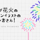 打ち上げ花火のボールペンイラストのかわいい書き方!