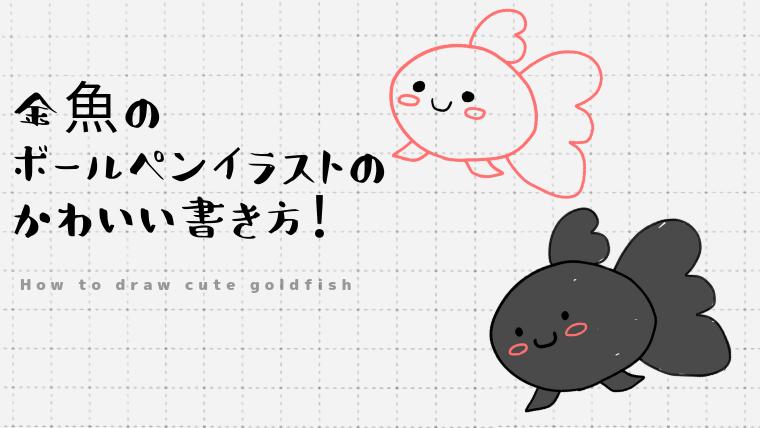 金魚のボールペンイラストのかわいい書き方!