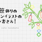七夕の笹飾りのボールペンイラストのかわいい書き方!