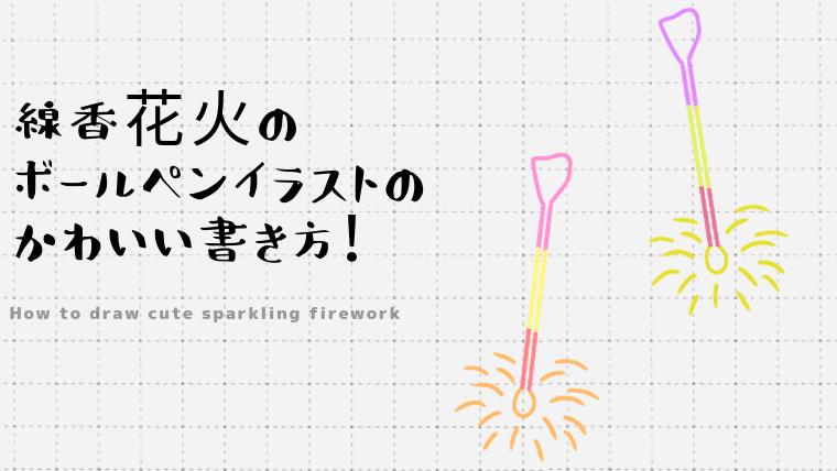 線香花火のボールペンイラストのかわいい書き方!