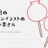 りんご飴のボールペンイラストのかわいい書き方!