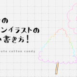 綿菓子のボールペンイラストのかわいい書き方!
