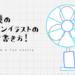 扇風機のボールペンイラストの簡単な書き方!