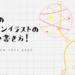 ヨーヨーのボールペンイラストのかわいい書き方!