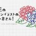 紫陽花のボールペンイラストのかわいい書き方!